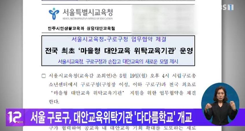 서울 구로구, 대안교육위탁기관 '다다름학교' 개교
