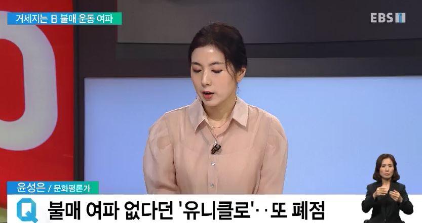 <윤성은의 문화읽기> 불매 여파 없다던  '유니클로'‥3곳 째 폐점