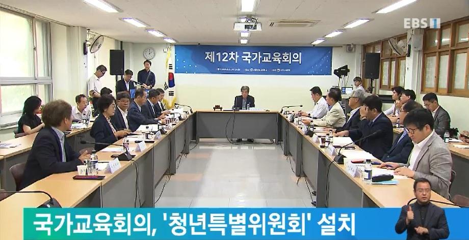 국가교육회의, '청년특별위원회' 설치