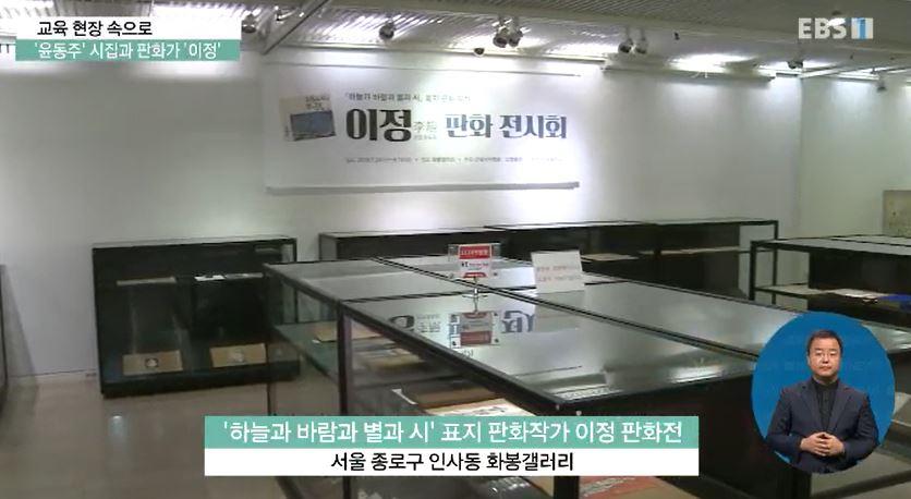 <교육현장 속으로> '윤동주' 시집의 표지 판화가 '이정'