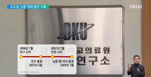 조국 딸, 논문 '뒷북 참여' 의혹‥