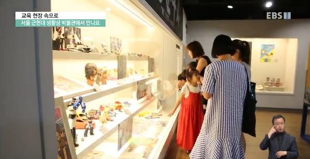 <교육현장 속으로> 서울 근현대 생활상, 박물관에서 만나요