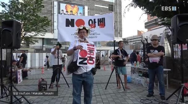 <뉴스G> 거리로 나오는 일본 시민들