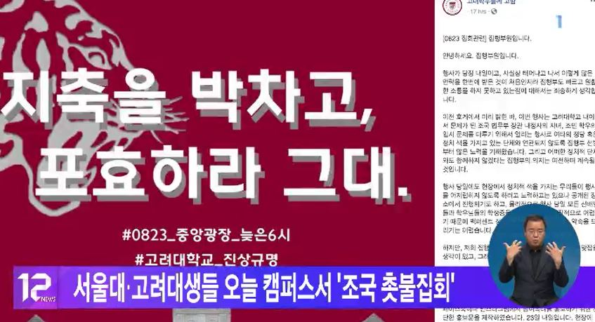 서울대‧고려대생들 오늘 캠퍼스서 '조국 촛불집회'