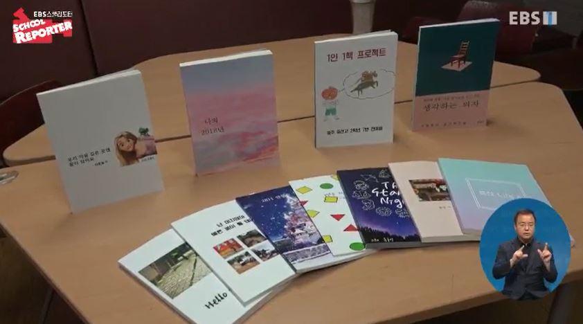 <스쿨리포트> 학생들이 펴내는 책 한 권‥'1인 1책 프로젝트'