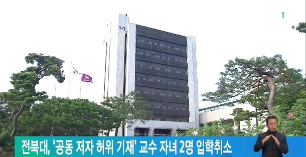 전북대, '공동 저자 허위 기재' 교수 자녀 2명 입학취소