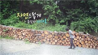 예술교육다큐-아티스트