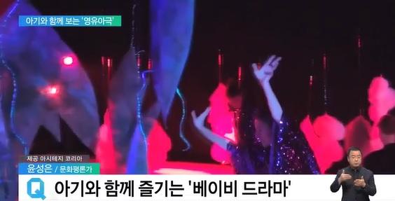 <윤성은의 문화읽기> 0세를 위한 공연‥베이비 드라마 '영유아극'