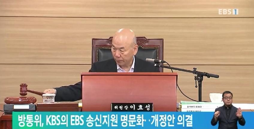 방통위, KBS의 EBS 송신지원 명문화‥개정안 의결
