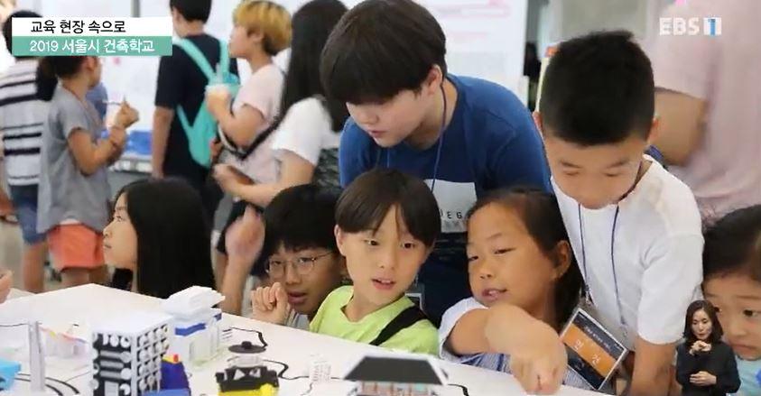 <교육현장 속으로> 미래를 짓는 아이들‥'서울시 건축학교'