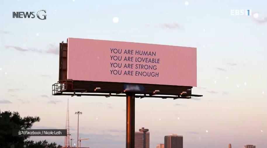 <뉴스G> 그녀가 고속도로 광고판을 빌린 이유