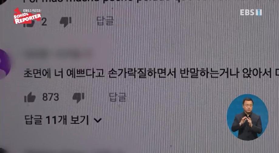 <스쿨리포트> 무대 아래 성희롱‥학생 댄스팀