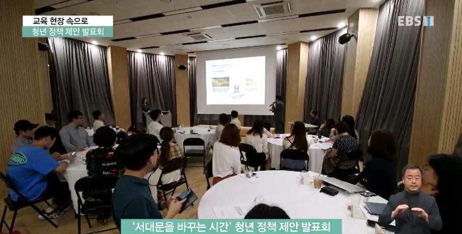 <교육현장 속으로> 청년 정책을 우리 손으로! '서대문구 청년네트워크'