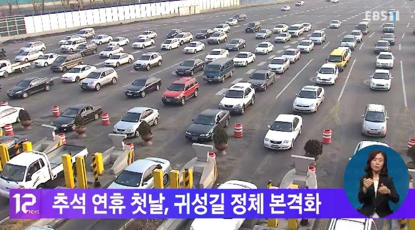 추석 연휴 첫날, 귀성길 정체 본격화