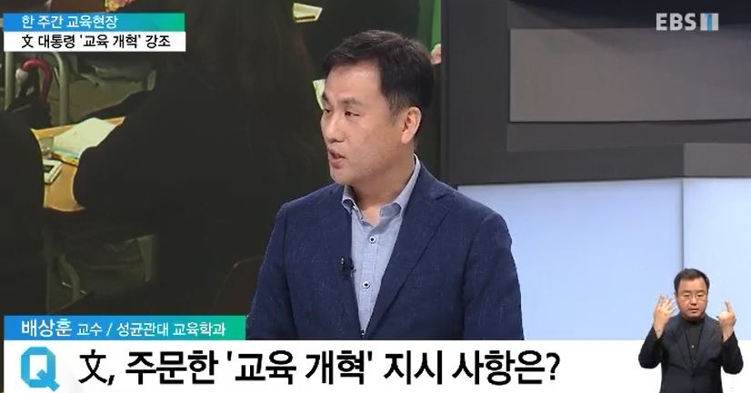 <한 주간 교육현장> 文 대통령 '교육 개혁'‥자사고 폐지 속도 내나