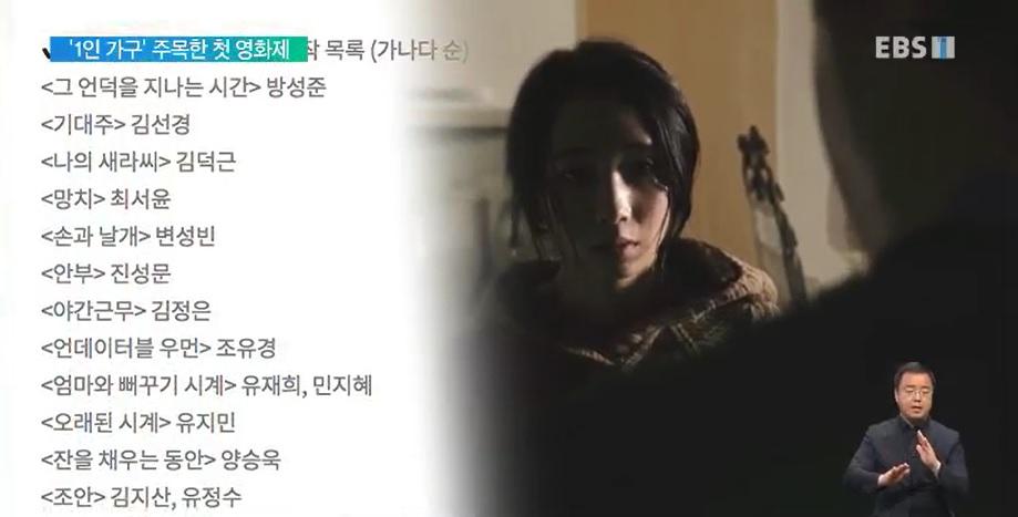 <뉴스C> '1인 가구' 다양한 모습 조망한 '영화제'‥다음 달 첫선