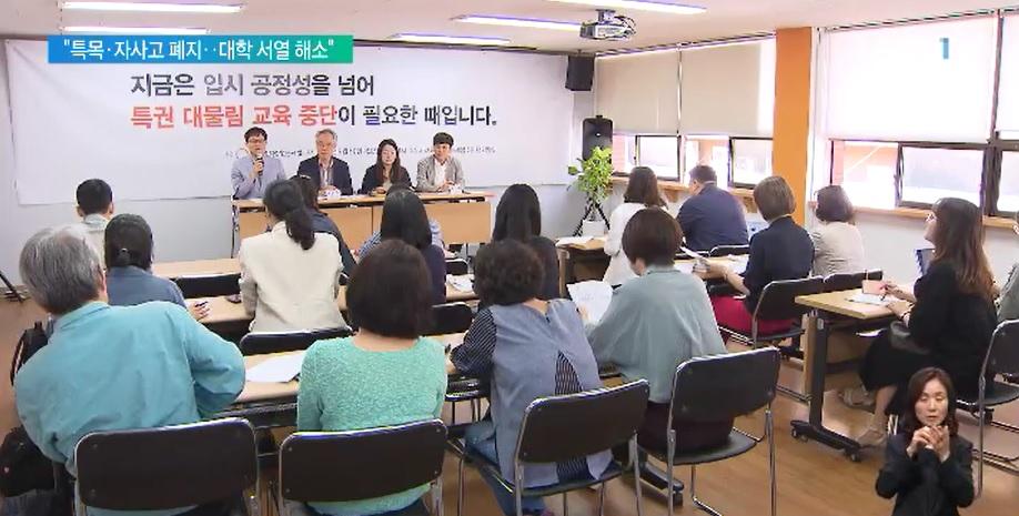 조국 사태로 '특권 대물림' 논란‥