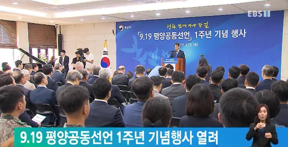 9.19 평양공동선언 1주년 기념행사 열려