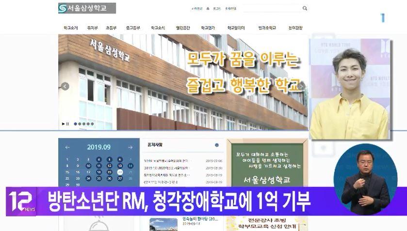방탄소년단 RM, 청각장애학교에 1억 기부