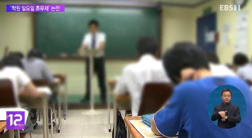 '학원 일요일 휴무제' 추진‥실효성 '의문'