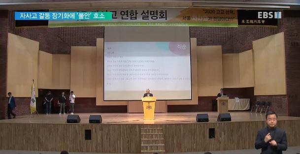 서울 자사고, 입학설명회‥학부모,