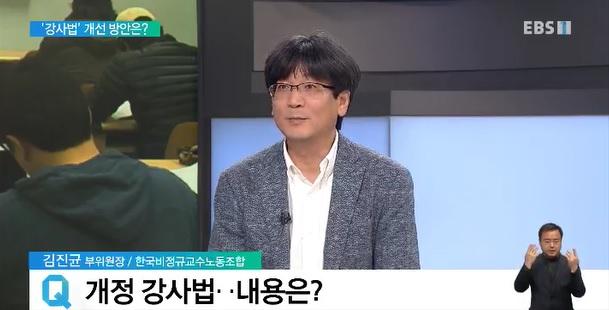 <이슈 포커스> 대량 해고에 폐강 속출‥'강사법' 개선 방안은?