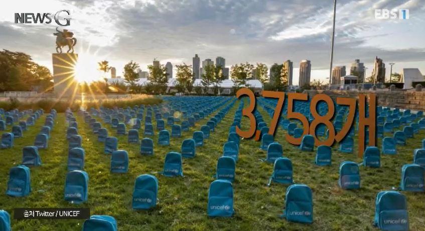 <뉴스G> 폭력이 앗아간 어린 시절‥3,758개의 책가방