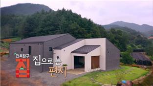 건축탐구 - 집