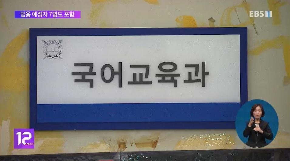 '서울교대 성희롱'  현직 교사 등 14명 징계