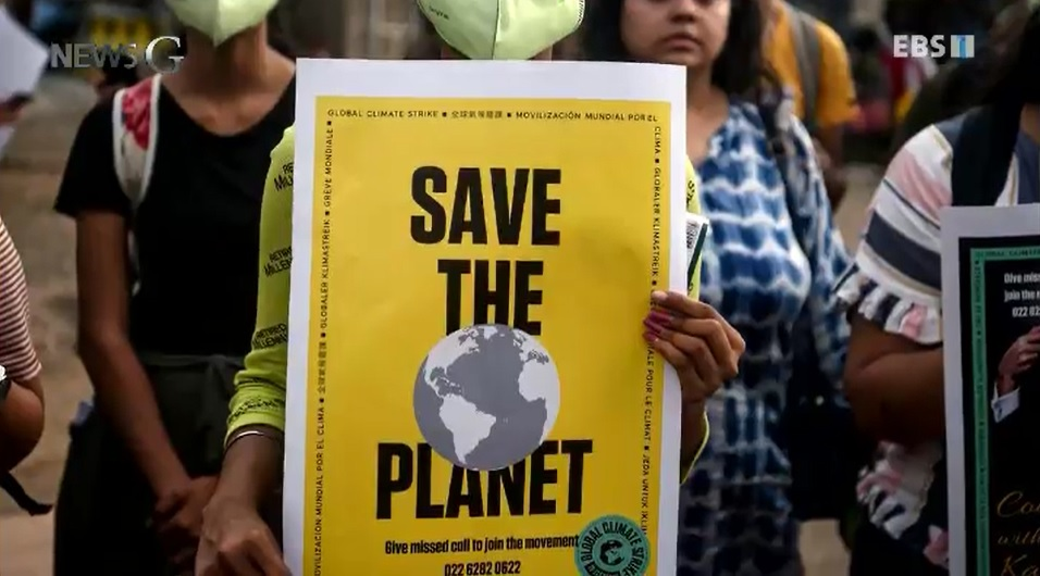 <뉴스G> 지구촌 청소년들의 릴레이 시위, 기후파업