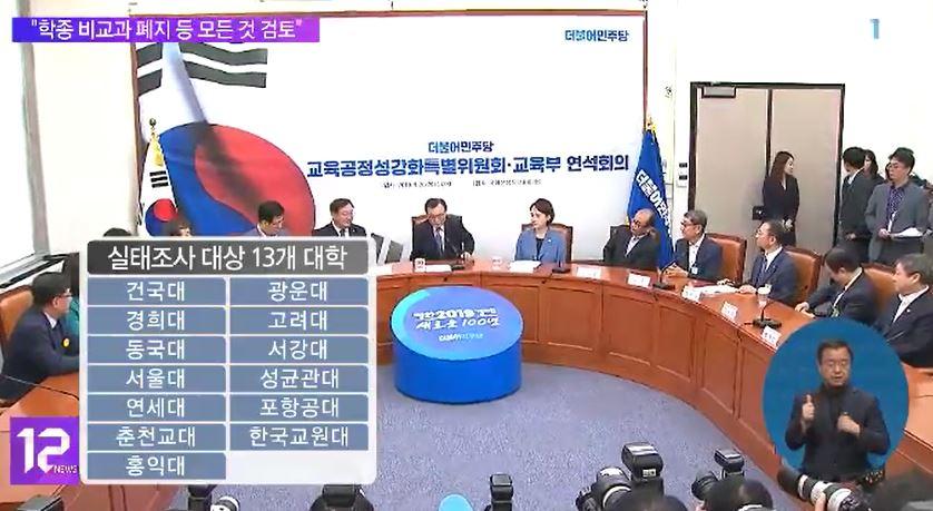 교육부 '학종중심대학' 13곳 긴급 실태조사