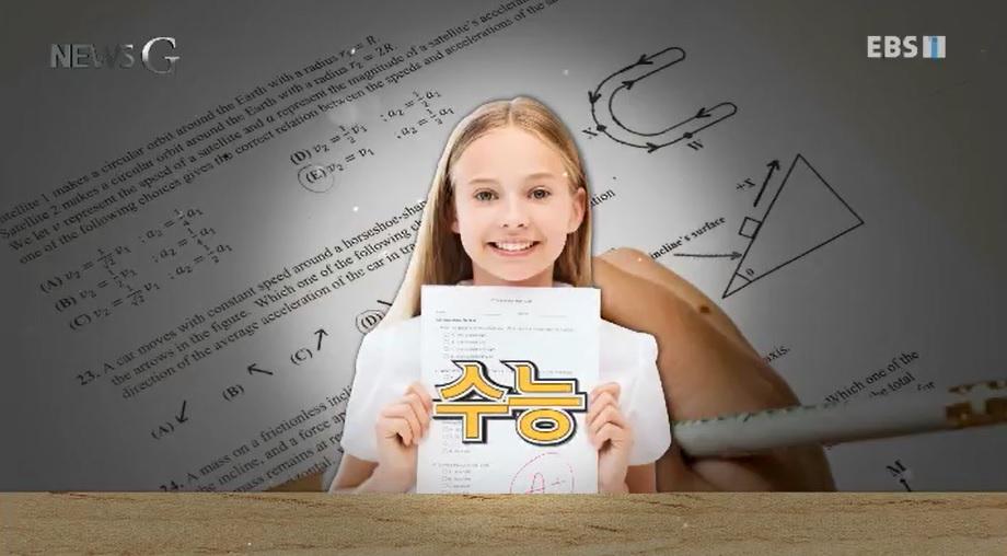 <뉴스G> 만약 '시험 점수'만으로 대학에 간다면?