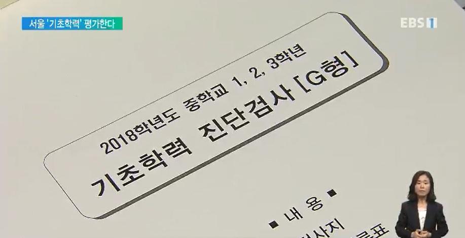 서울 초3·중1 모든 학생 '기초학력' 평가한다