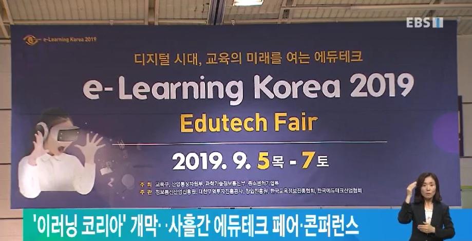 '이러닝 코리아' 개막‥사흘간 에듀테크 페어·콘퍼런스