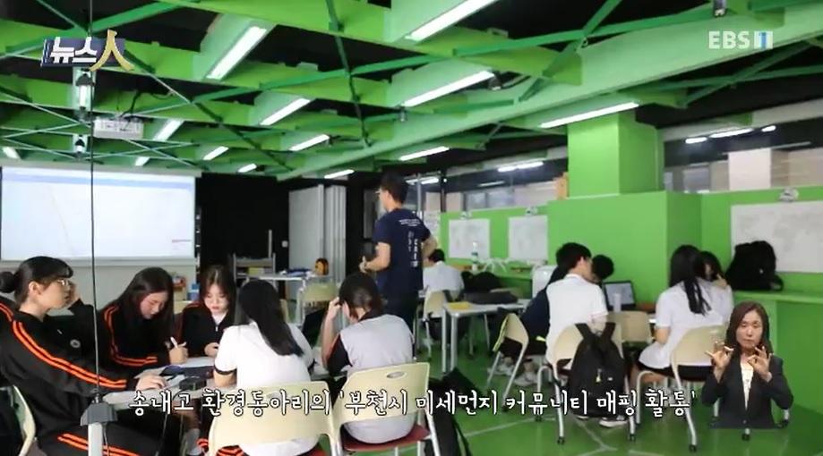 <뉴스人> '멸종위기' 환경교사, 지속가능한 세상을 꿈꾸다