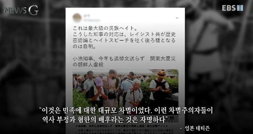 <뉴스G> SNS가 바로잡는 역사