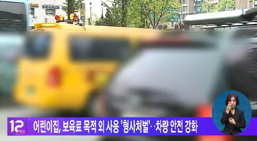 어린이집, 보육료 목적외 사용 '형사처벌'‥차량 안전 강화