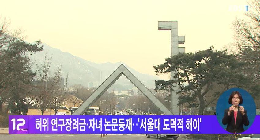 허위 연구장려금·자녀 논문등재‥'서울대 도덕적 해이'