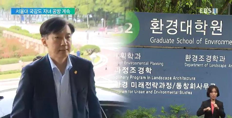 서울대 국정감사도 '자녀 공방'‥