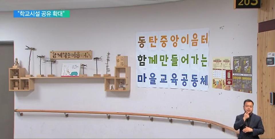 학교시설 공유 활성화‥