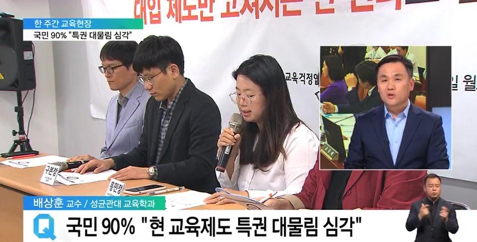 <한 주간 교육현장> 흔들리는 '교육제도'‥해법은?