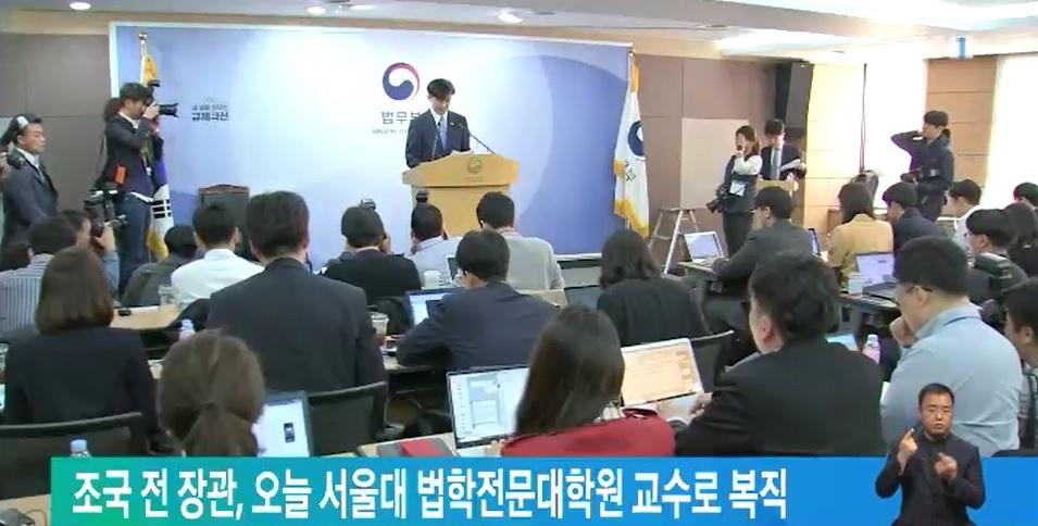 조국 전 장관, 오늘 서울대 법학전문대학원 교수로 복직