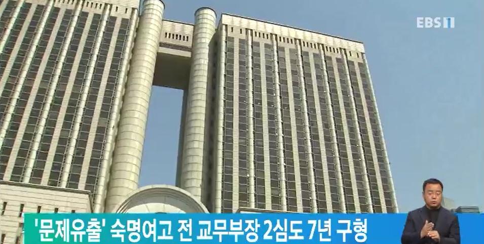 '문제유출' 숙명여고 전 교무부장 2심도 7년 구형