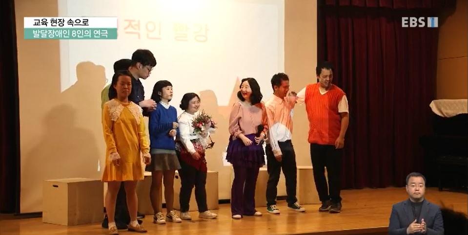 <교육현장 속으로> 발달장애인 8인의 연극 '빨주노초파남보연'