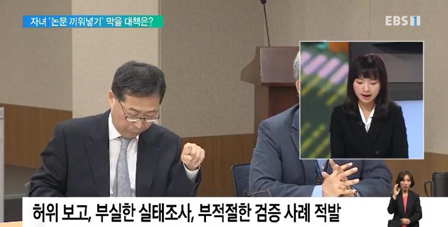 허위 보고·부실 조사 만연‥'부정논문' 대책은?