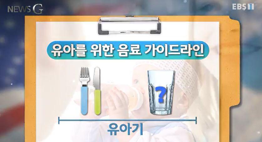 <뉴스G> 5세 이하 아동을 위한 완벽한 음료 두 가지