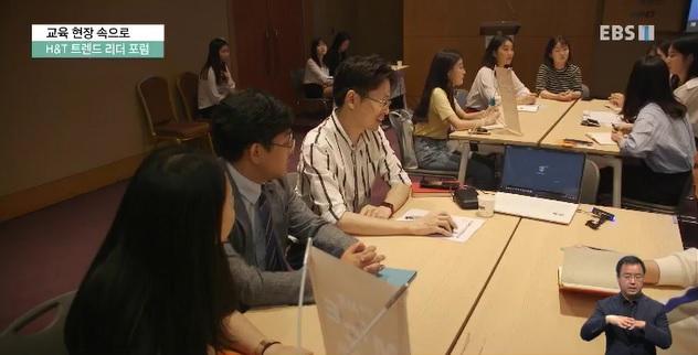 <교육현장 속으로> 마이스(MICE) 정보 공유 'H&T 트렌드 리더 포럼'