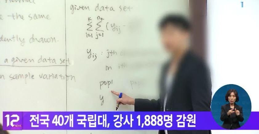 전국 40개 국립대, 강사 1,888명 감원