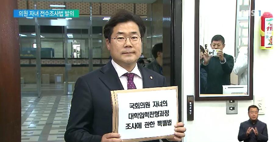 국회의원 자녀 입시 전수 조사 추진‥특별법 잇따라 발의