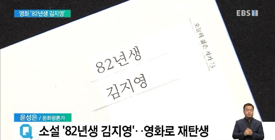 <윤성은의 문화읽기> 밀리언셀러 '82년생 김지영'‥영화 흥행 이어질까
